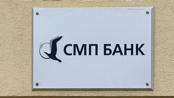 СМП Банк. Архивное фото