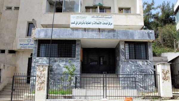 Почтовое отделение в Кесабе, Сирия, 28 марта 2014 года. Фото с места событий