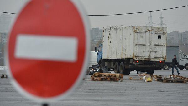 Закрывшийся рынок при овощебазе Новые Черемушки в Бирюлево