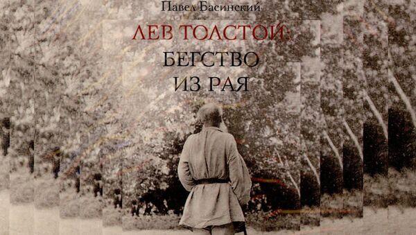 Обложка книги Павла Басинского Лев Толстой: Бегство из рая