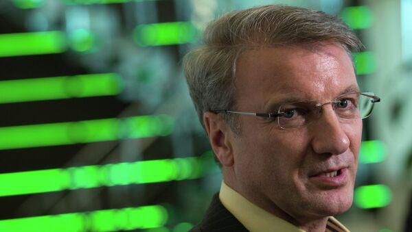 Председатель правления Сбербанка РФ Герман Греф. Архивное фото