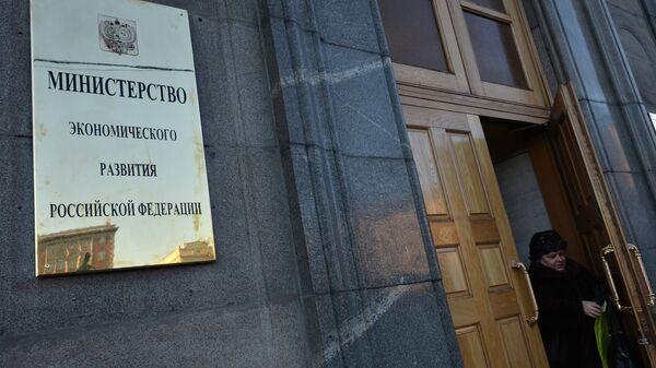 Женщина выходит из здания министерства экономического развития Российской Федерации. Архивное фото