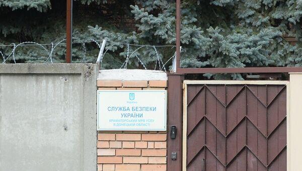 Ворота здания СБУ в Краматорске