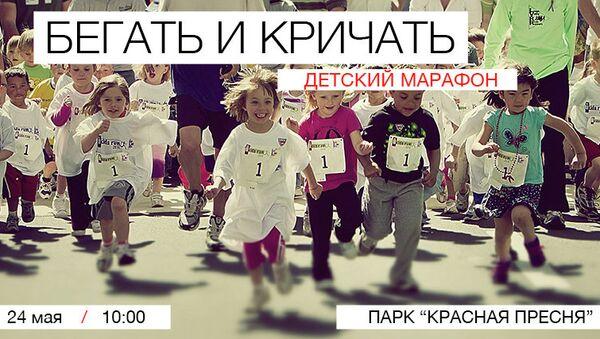 Первый детский марафон «Бегать и кричать»