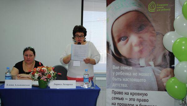 Конференция Сохраним семью для ребенка! в Екатеринбурге
