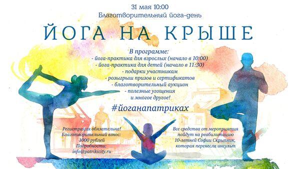 Благотворительный йога-день