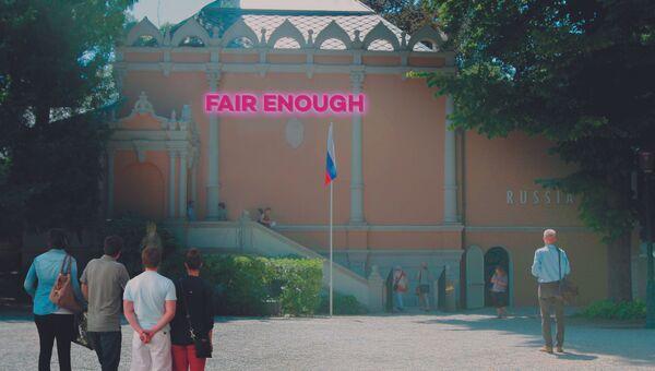 Проект Fair Enough в рамках Венецианской архитектурной биеннале