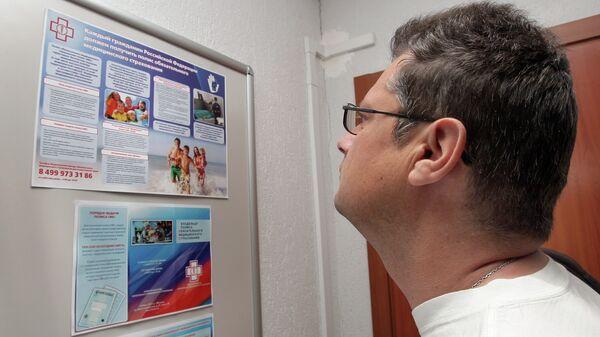 Информационный стенд в пункте выдачи полисов ОМС