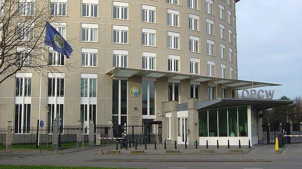Штаб-квартира ОЗХО (Организация по запрещению химического оружия)