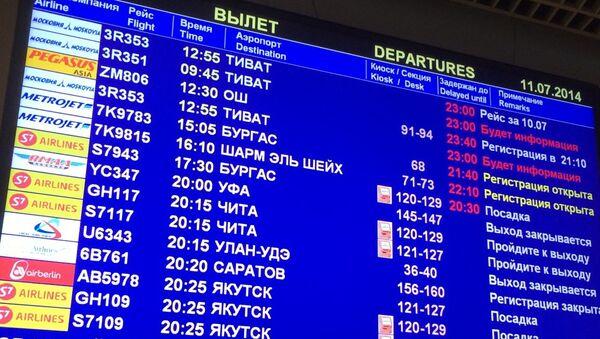 Табло с расписанием рейсов в Домодедово