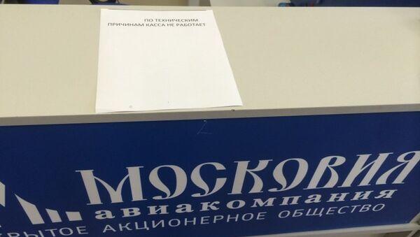 Касса авиакомпании Московия в Домодедово. Архивное фото