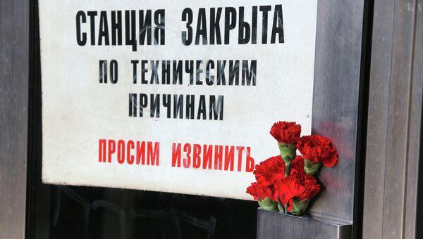 Цветы у входа на станцию метро Славянский бульвар. Архивное фото
