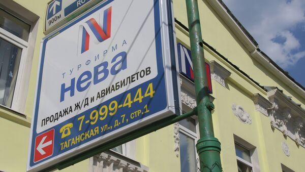 Туроператор Нева приостановил деятельность. Архивное фото