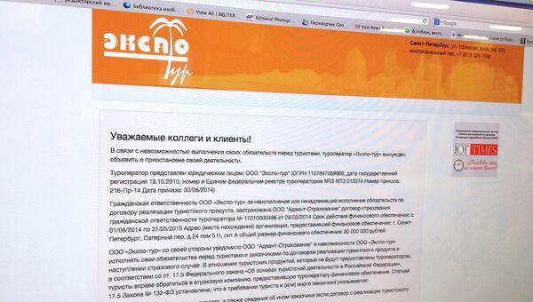 Сайт компании Экспо-тур с объявлением о приостановке своей деятельности
