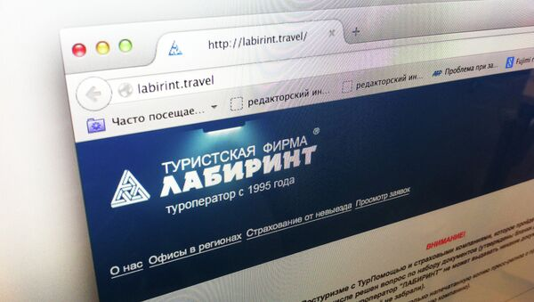 Сайт туроператора ЛАБИРИНТ. Архив