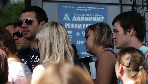 Очередь у входа в офис турфирмы Лабиринт в Москве. Архивное фото