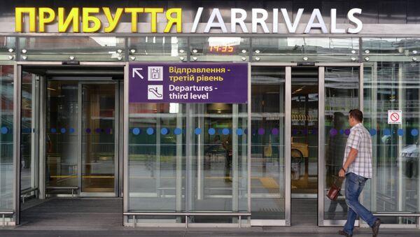 Вход в зал прибытия в киевском аэропорту Борисполь. Архивное фото