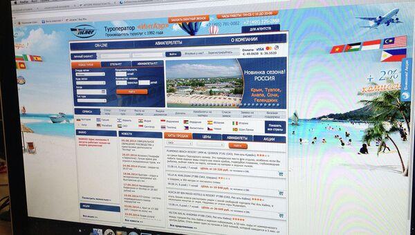 Сайт туристической компании Интаэр. Архивное фото