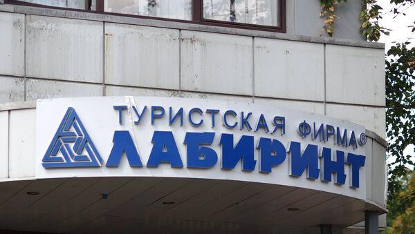 Вход в офис турфирмы Лабиринт в Москве. Архивное фото