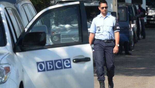 Эксперты и представители ОБСЕ работают на Украине