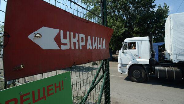 КамАЗы с гуманитарной помощью из РФ. Архивное фото