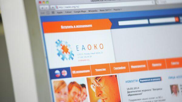 Евразийская Ассоциация оценки качества образования