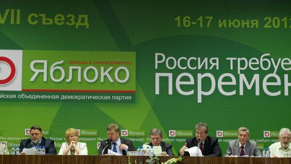 XVII Съезд партии Яблоко