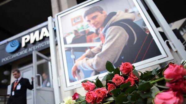Цветы в память о погибшем на Украине фотокорреспонденте Андрее Стенине у здания агентства МИА Россия сегодня