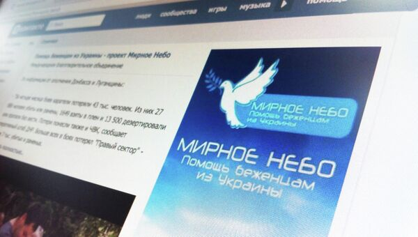 Помощь беженцам из Украины в соцсетях