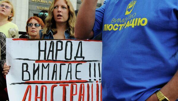 Пикет Всеукраинского объединения Свобода за Закон о люстрации