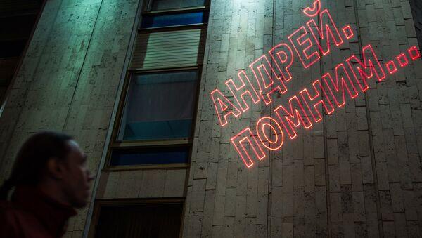Надпись в память об А.Стенине на здании МИА Россия Сегодня