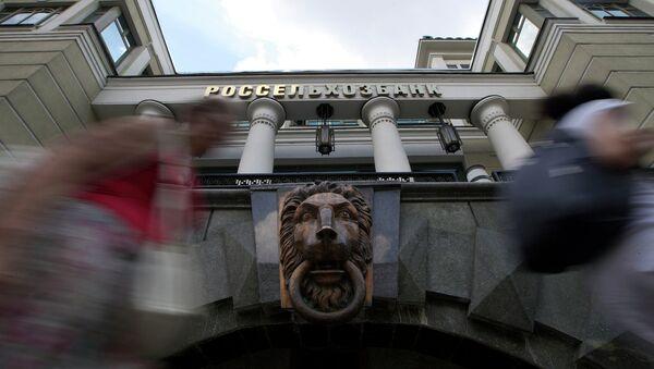 Офис Россельхозбанка в Москве