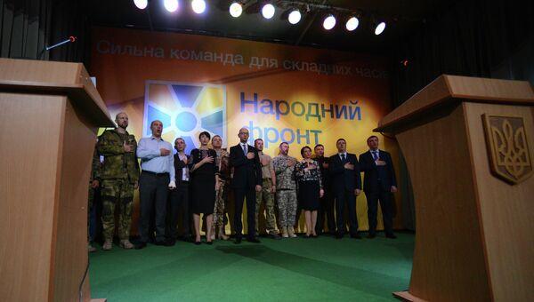 На первом съезде партии Народный фронт. Архивное фото