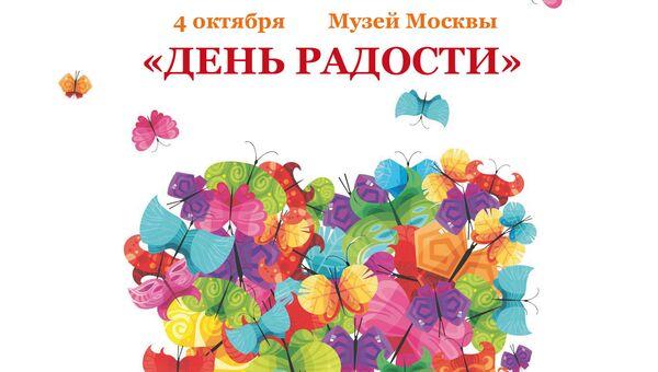 Фестиваль День радости