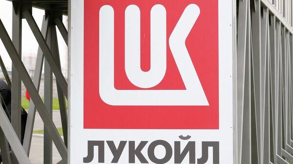 Логотип ОАО Лукойл. Архивное фото