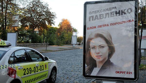 Агитационный щит политической партии Блок Петра Порошенко. Архивное фото