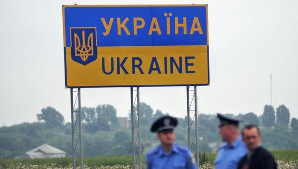 Дорожный знак, обозначающий территорию Украинского государства. Архивное фото
