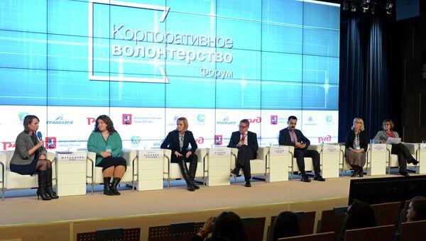 Форум Корпоративное волонтерство прошел в МИА Россия сегодня