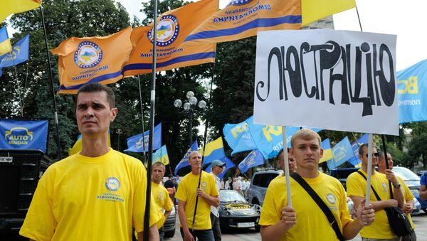 Участники митинга с требованием принять законопроект О люстрации у Верховной Рады Украины. Архивное фото