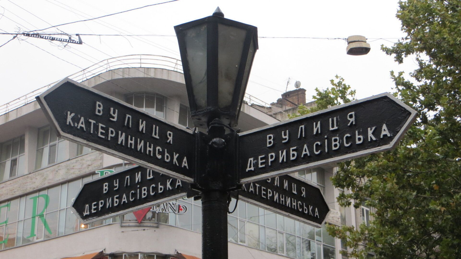 Указатель улиц в Одессе - РИА Новости, 1920, 03.05.2021