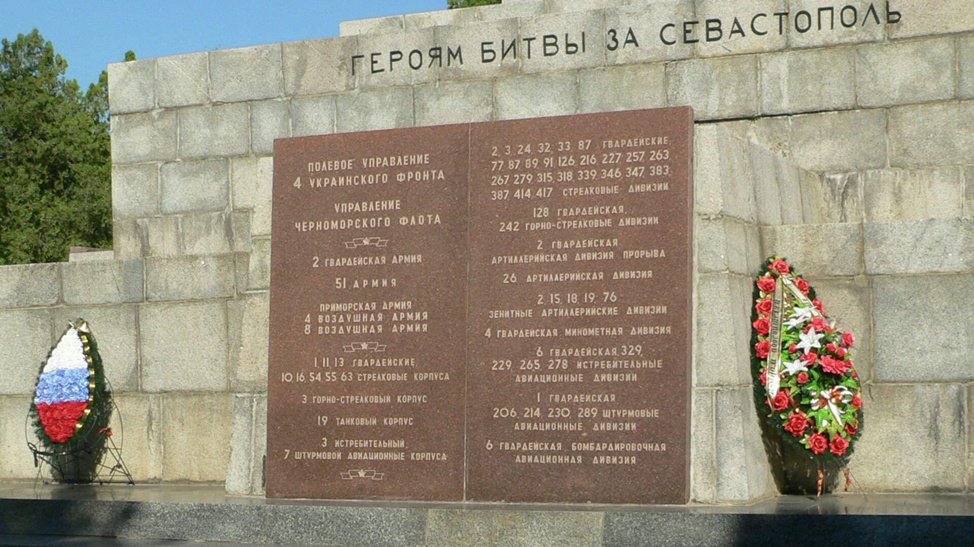 Сапун-гора, обелиск воинской Славы, вечный огонь, Крым - РИА Новости, 1920, 16.02.2021