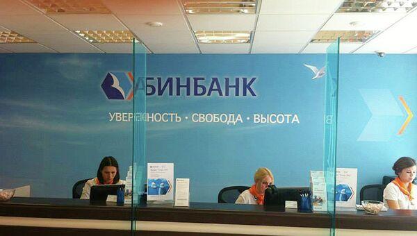 Офис Бинбанка. Архивное фото