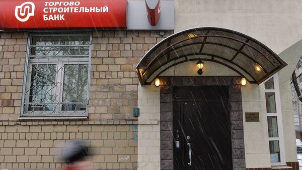 Офис московского Торгово-строительного банка