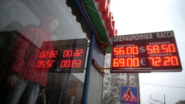 Информационное табло с курсами валют. Архивное фото