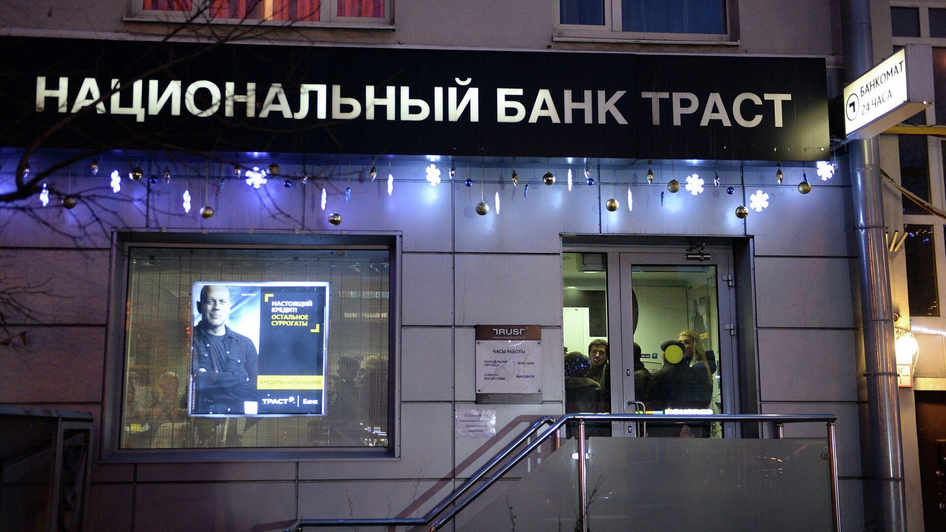 Офис банка Траст в Москве - РИА Новости, 1920, 23.11.2020