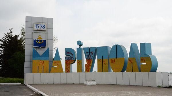 Въезд в Мариуполь. Архивное фото.