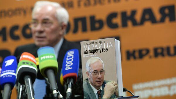 Пресс-конференция Николая Азарова, посвященная выходу его книги Украина на перепутье