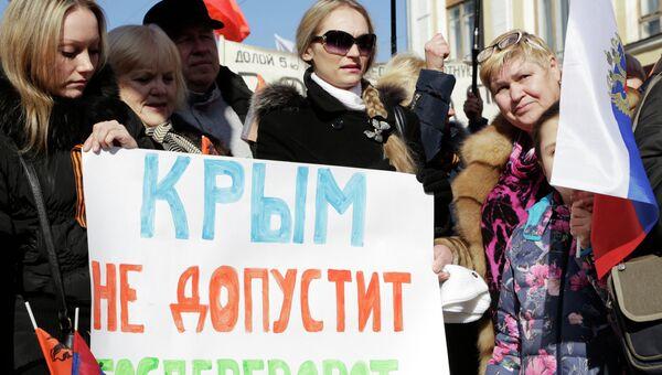 Митинг движения Антимайдан в Симферополе. Архивное фото