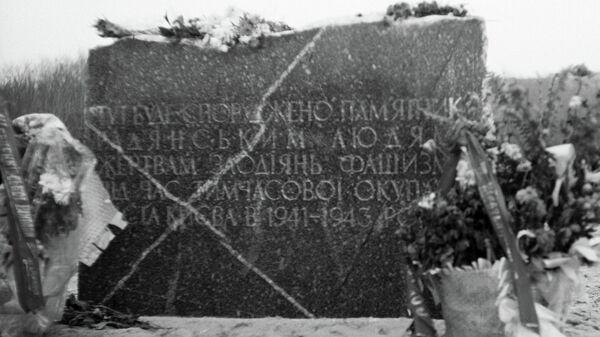 Бабий Яр