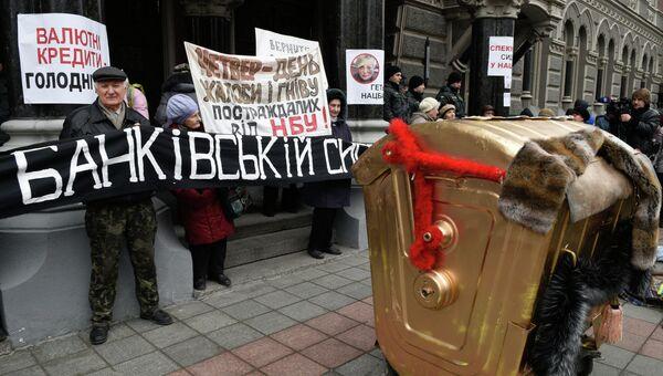 Митинг с требованием отставки главы Нацбанка Украины проходит в Киеве